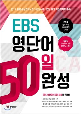 EBS 영단어 50일 완성