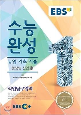 EBSi 강의교재 수능완성 직업탐구영역 농업 기초 기술 (2014년)