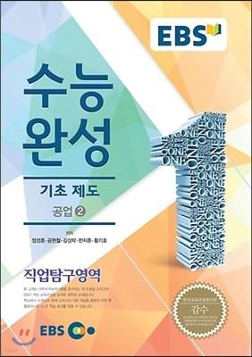 EBSi 강의교재 수능완성 직업탐구영역 기초 제도 (2014년)
