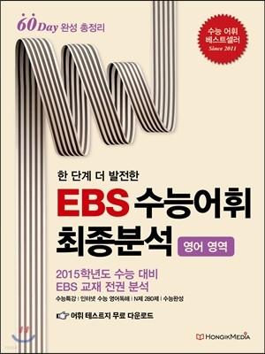 한 단계 더 발전한 EBS 수능어휘 최종분석 영어영역 (2014년)