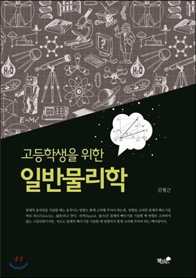 고등학생을 위한 일반물리학
