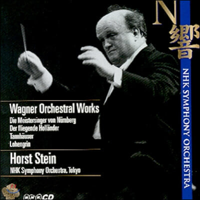 Horst Stein 바그너: 관현악 작품집 (Wagner: Orchestral Works)