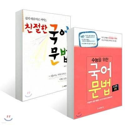 수능을 위한 국어 문법 A/B형 공통 + 친절한 국어문법 세트 (2014년)