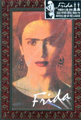 프리다 (Frida)