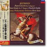 베토벤 : 피아노 협주곡 5번 '황제' / 피아노 소나타 17번 '템페스트' - 굴다