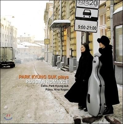 박경숙 - 러시안 로망스 : 첼로와 피아노 이중주로 듣는 러시아 민요와 가곡 (Russian Romance)