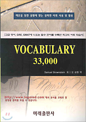 VOCABULARY 33000
