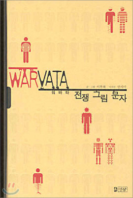 WARVATA 워바타 전쟁 그림 문자