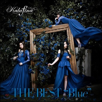 Kalafina - The Best: Blue (카라피나 베스트앨범 블루버전)