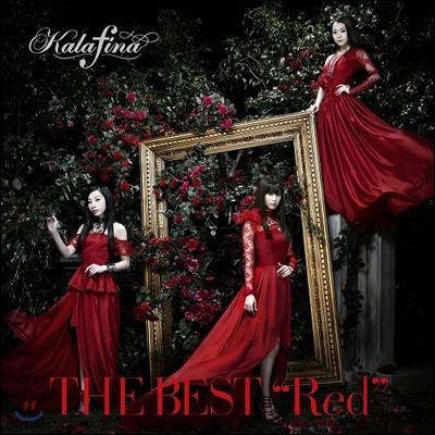Kalafina - The Best: Red (카라피나 베스트앨범 레드버전)