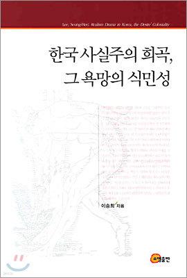 한국 사실주의 희곡 그 욕망의 식민성