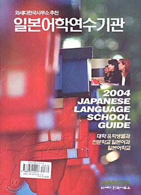 일본어학연수기관