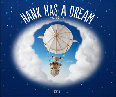 Hank Has a Dream 행크, 꿈을 꾸다