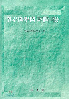 한국사회복지의 과제와 대응