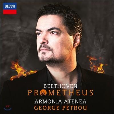George Petrou 베토벤: 프로메테우스의 창조물 (Beethoven: The Creatures of Prometheus, Op. 43) 아르모니아 에테르나, 게오르그 페트로우