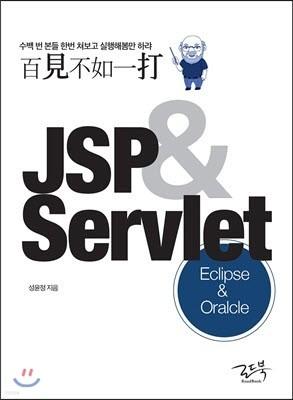 백견불여일타 JSP&Servlet : Oracle&Eclipse