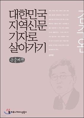 대한민국 지역신문 기자로 살아가기