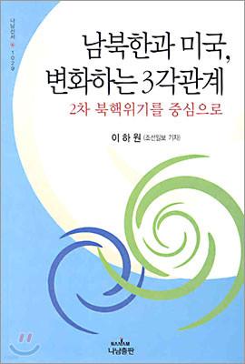 남북한과 미국, 변화하는 3각관계