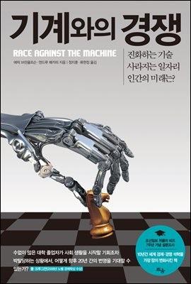 기계와의 경쟁, 진화하는 기술, 사라지는 일자리, 인간의 미래는?