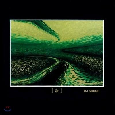 DJ Krush (디제이 크러쉬) - Zen [2 LP]