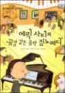 모차르트 음악동화 28 에릭 사티와 꿈결 같은 음악 짐노페디