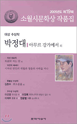 2005 제19회 소월시문학상 작품집