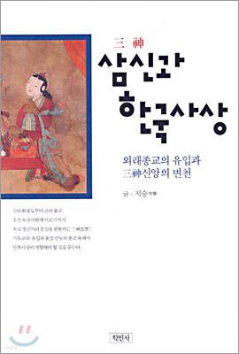 삼신과 한국사상