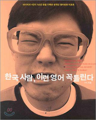 한국 사람, 이런 영어 꼭 틀린다