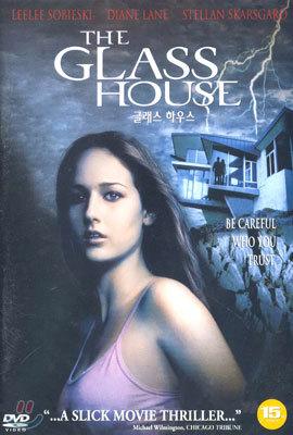 글래스 하우스