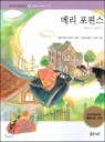 교과서 세계명작문학 13 메리 포핀스