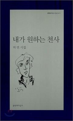 내가 원하는 천사 - 문학과지성 시인선 411