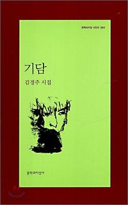 기담 - 문학과지성 시인선 354