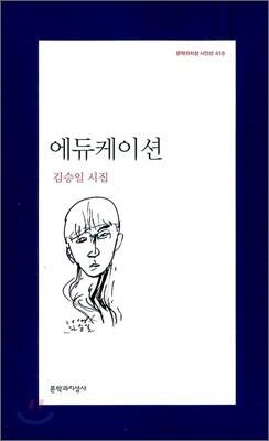 에듀케이션 - 문학과지성 시인선 410