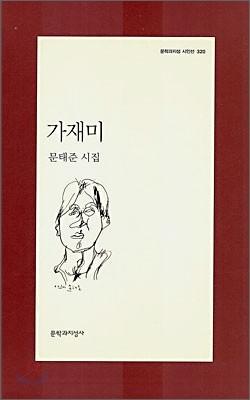 가재미 - 문학과지성 시인선 320