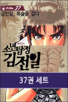 [세트] 소년탐정 김전일 (전37권/완결)