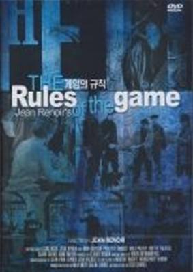 게임의 규칙