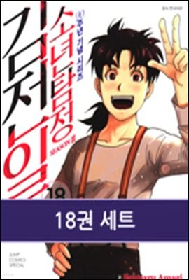 [세트] 소년탐정 김전일 시즌2 (총18권/미완결)