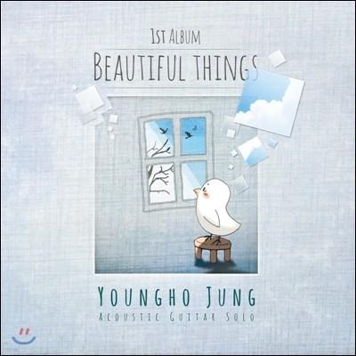 정영호 1집 - Beautiful Things