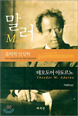 말러 Mahler