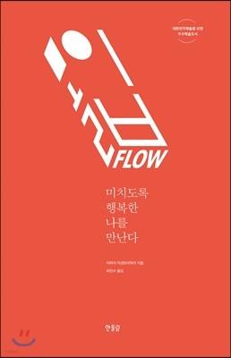 몰입 flow