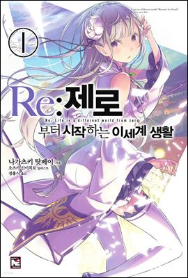 Re : 제로부터 시작하는 이세계 생활 1