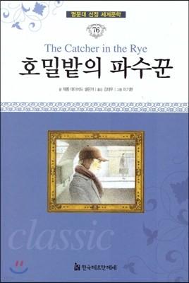 명문대 선정 세계문학 76 호밀밭의 파수꾼