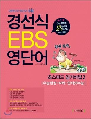 경선식 EBS 영단어 초스피드 암기비법 2 수능완성, N제, 인터넷수능 (2014년)