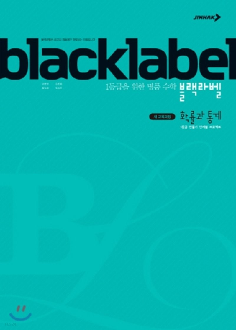 BLACKLABEL 블랙라벨 확률과 통계 (2019년 고3용)