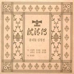 폴리돌 (Polydor) 심청전