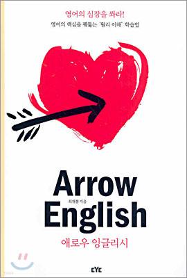 Arrow English 애로우 잉글리시