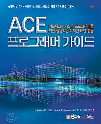 ACE 프로그래머 가이드