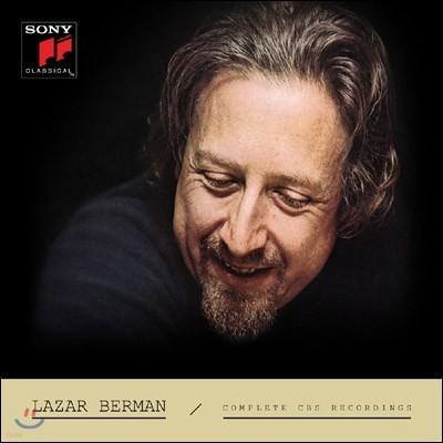 라자르 베르만 CBS녹음 전곡집 (Lazar Berman Complete CBS Recordings)