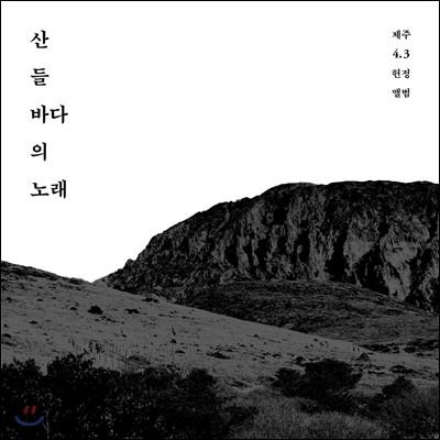산 들 바다의 노래 : 제주 4.3 헌정 앨범