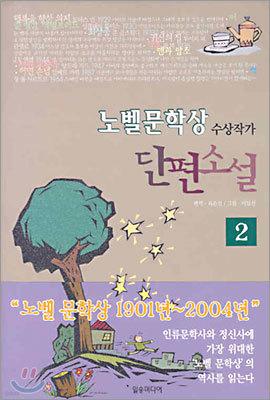 노벨 문학상 수상작가 단편소설 2
